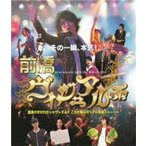 前橋ヴィジュアル系(Blu−ray Disc)