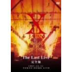 X JAPAN/X JAPAN THE LAST LIVE 完全版