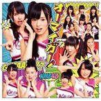 NMB48/オーマイガー!(Type−B)(DVD付)