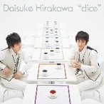 平川大輔/dice(DVD付)