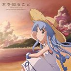 金元寿子(イカ娘)/君を知ること(初回生産限定盤)(DVD付)