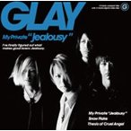 "GLAY/My Private""Jealousy""(DVD付)"