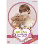 篠田麻里子/NHK DVD 麻里子さまのおりこうさま!