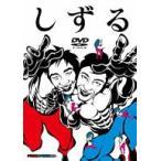 しずる/しずる 第1弾DVD
