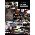 セバスチャン・ローブ/WRC グレイテスト・ドライバー セバスチャン・ローブ
