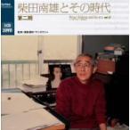 柴田南雄/柴田南雄とその時代 第二期(DVD付)