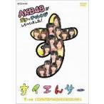 /NHK DVD すイエんサー AKB48がガチでチャレンジしちゃいました!「す」の巻 素朴なギモンをグルグル考えてみよう!