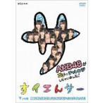 /NHK DVD すイエんサー AKB48がガチでチャレンジしちゃいました!「サ」の巻 実現できたら超うれしいことにマジにチャレンジしちゃうぞ!