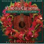 オムニバス/ハワイアン・スラック・キー・ギター・マスターズ・シリーズ(1)キーホーアル・クリスマス?ハワイアン・ギターによる、至福のクリスマス?