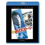 新ポリス・ストーリー(Blu−ray Disc)