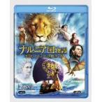 ナルニア国物語/第3章:アスラン王と魔法の島(Blu−ray Disc)