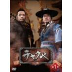 チャクペ〜相棒〜DVD−BOX 第1章