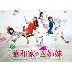 華和家の四姉妹 DVD−BOX