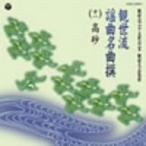 オムニバス/観世流謡曲名曲撰(11)高砂(上)/高砂(下)