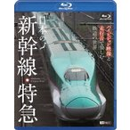 /日本の新幹線・特急 ハイビジョン映像と走行音で愉しむ鉄道の世界(Blu−ray Disc)
