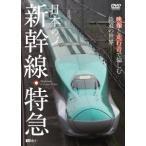 /日本の新幹線・特急 映像と走行音で愉しむ鉄道の世界