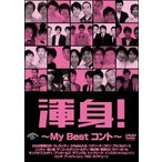 /渾身!〜My Best コント〜