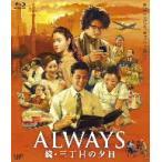 ALWAYS 続・三丁目の夕日 Blu−ray(Blu−ray Disc)