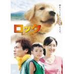 ロック〜わんこの島〜DVD スタンダード・エディション