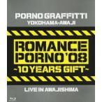 ポルノグラフィティ/横浜・淡路ロマンスポルノ'08〜10イヤーズ ギフト〜LIVE IN AWAJISHIMA(Blu-ray Disc)