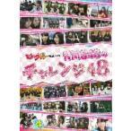 NMB48/どっキング48 PRESENTS NMB48のチャレンジ48