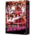 ここが噂のエル・パラシオ DVD−BOX