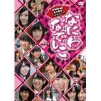 NMB48/なにわなでしこ Vol.1