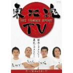 サンドウィッチマン/他/東北魂TV−THE TOHOKU SPIRIT−