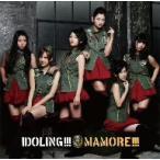 アイドリング!!!/MAMORE!!!(初回限定盤B)(Blu−ray Disc付)
