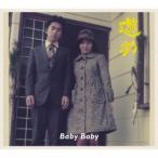 遊助/Baby Baby(初回生産限定盤B)(DVD付)