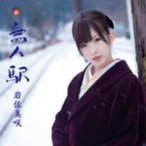 岩佐美咲/無人駅(初回限定盤)(DVD付)