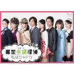 専業主婦探偵〜私はシャドウ Blu-ray BOX(Blu-ray Disc)