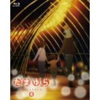 たまゆら〜hitotose〜 第4巻(Blu−ray Disc)