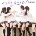 乃木坂46/ぐるぐるカーテン(DVD付C)