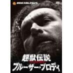 ブルーザー・ブロディ/新日本プロレスリング 最強外国人シリーズ 超獣伝説 ブルーザー・ブロディ DVD-BOX
