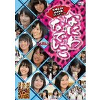 NMB48/なにわなでしこ Vol.4
