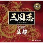 三国志 Three Kingdoms 公式朗読CD シリーズ 虎の咆哮/馬超篇:杉田智和