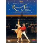 パリ・オペラ座バレエ/ルドルフ・ヌレエフ振付・演出「ロミオとジュリエット」