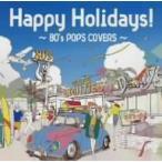 オムニバス/Happy Holidays!〜80's POPS COVERS〜