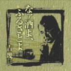 吉幾三/芸能生活40周年記念アルバムI なァ酒よ、ふるさとよ