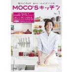 速水もこみち/MOCO'Sキッチン Vol.1