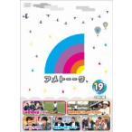 雨上がり決死隊/アメトーーク!DVD(19)