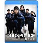 DOG×POLICE 純白の絆(Blu-ray Disc)