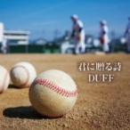 DUFF/君に贈る詩