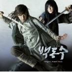 韓国ドラマ 武士ペク・ドンス オリジナル・サウンドトラック