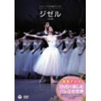 ミラノ・スカラ座バレエ団/DVDで楽しむバレエの世界 ミラノ・スカラ座バレエ団「ジゼル」