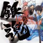 銀魂 オリジナル・サウンドトラック4