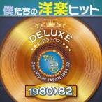 オムニバス/僕たちの洋楽ヒット DELUXE VOL.6 1980-1982