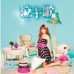 三浦サリー/泣キ歌(DVD付)