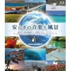 安らぎの音楽と風景〜エコミュージックTVベスト〜(Blu−ray Disc)